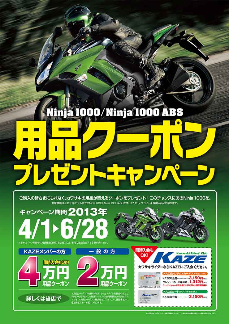 Ninja1000 Ninja1000ABS用品クーポンプレゼントキャンペーンhttpwww.bright.ne.jpinformation2013couponindex.html