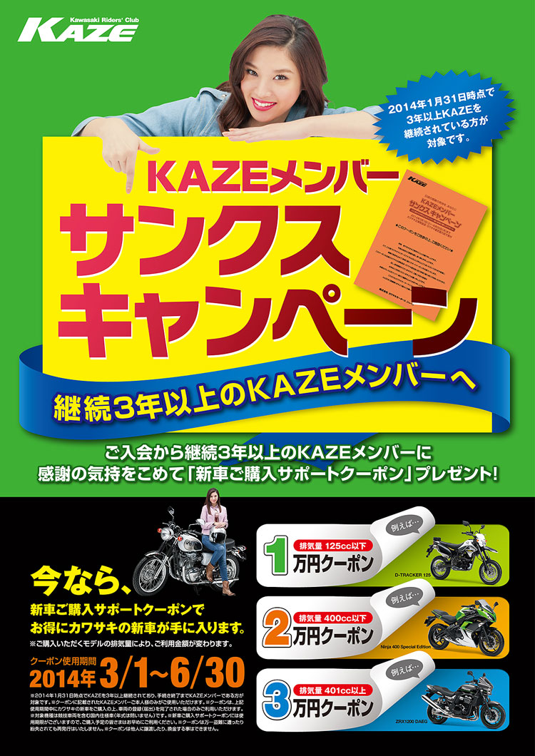 s-kaze_thanks_campaign