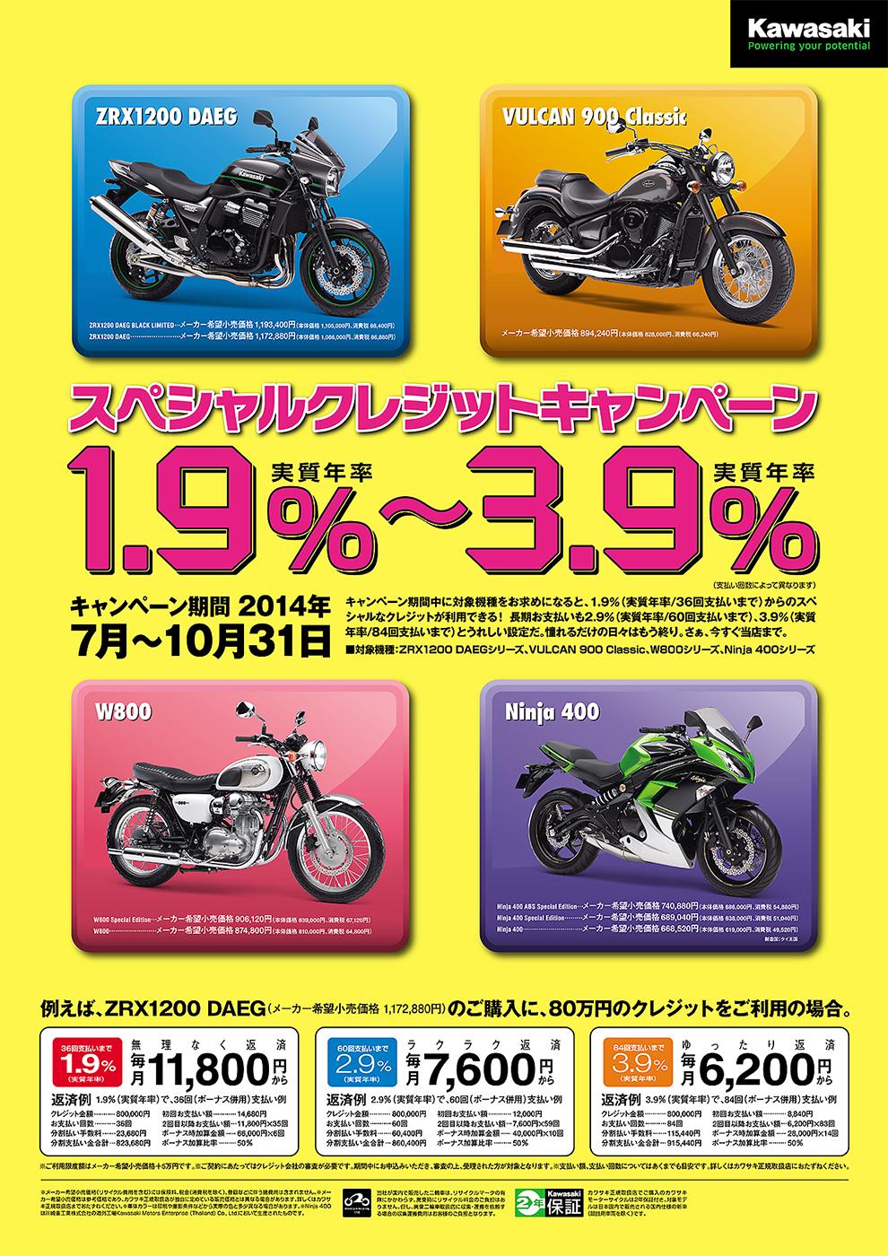 スペシャルクレジットキャンペーン 2014-campaign_005