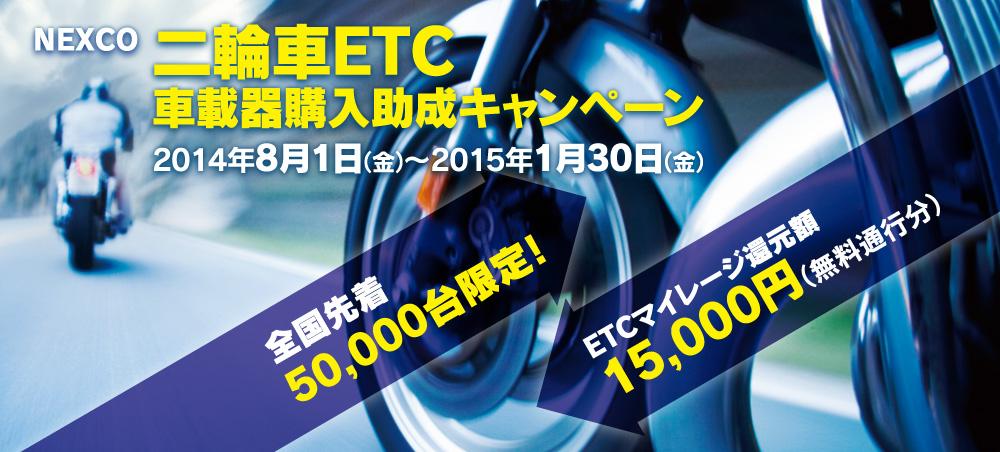 二輪車車載器購入助成キャンペーン! top_main