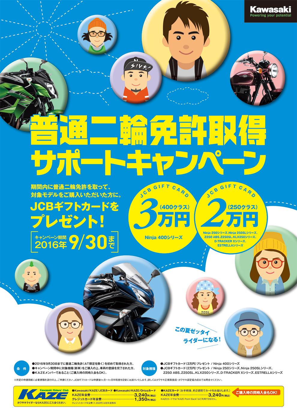 2016-campaign_004.jpg 普通二輪免許取得サポートキャンペーン